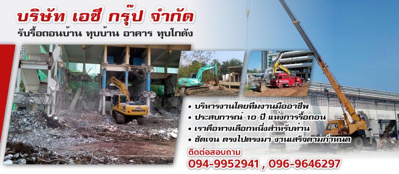 ทุบตึก ทุบบ้าน 0949952941 รับรื้อถอน  รื้อถอนโรงงาน
