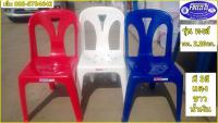 ขายเก้าอี้พลาสติกราคาส่งเกรดAและเกรดB