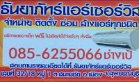 ธันยาภัทร์ แอร์เซอร์วิส จำหน่าย ติดตั้ง ล้าง ซ่อม แอร์บ้าน ผู้จำหน่ายเครื่องปรับอากาศ ราคาส่งถูกกว่าห้าง ยินดีให้คำปรึกษาสายตรง โทร.085-6255066 ช่างเป้(( ซื้อสินค้าจากร้านทุกรุ่นทุกยี่ห้อ**แท้**ใหม่แก