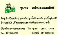 บริการดูดส้วม สุขุมวิท สาทร 085-131-7544 กัปตันบริการ