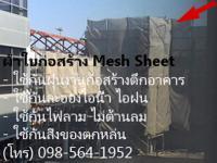 ขาย ผ้าใบก่อสร้าง Mesh Sheet ผ้าใบกันฝุ่น ตึกอาคาร