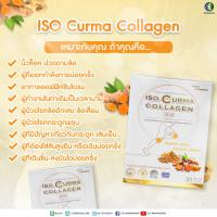 Iso Curma Collagen ไอโซเคอร์ม่าคอลลาเจน เหมาะกับผู้ที่มีปัญหาข้อเข่า