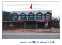 อาคารพาณิชย์หลุดจำนอง ธ.ธนาคารกรุงไทย สตูล ท่าแพ ท่าแพ