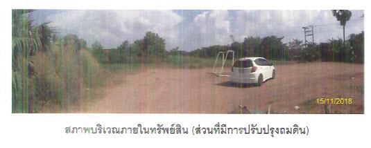 ที่ดินเปล่าหลุดจำนอง ธ.ธนาคารกรุงไทย ปทุมธานี อำเภอคลองหลวง ตำบลคลองสี่