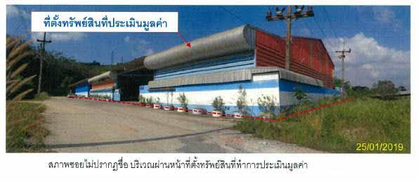 โรงงานหลุดจำนอง ธ.ธนาคารกรุงไทย สงขลา นาหม่อม นาหม่อม