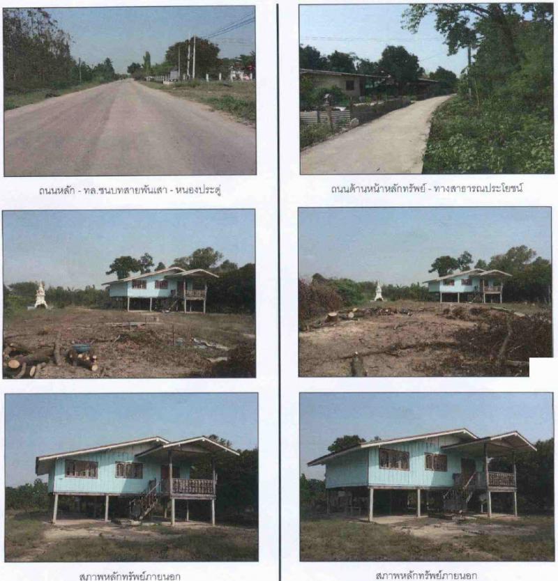 ที่ดินพร้อมสิ่งปลูกสร้างหลุดจำนอง ธ.ธนาคารกรุงไทย พิษณุโลก บางระกำ พันเสา