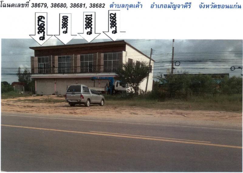 ตึกแถวหลุดจำนอง ธ.ธนาคารกรุงไทย ขอนแก่น อำเภอมัญจาคีรี ตำบลกุดเค้า