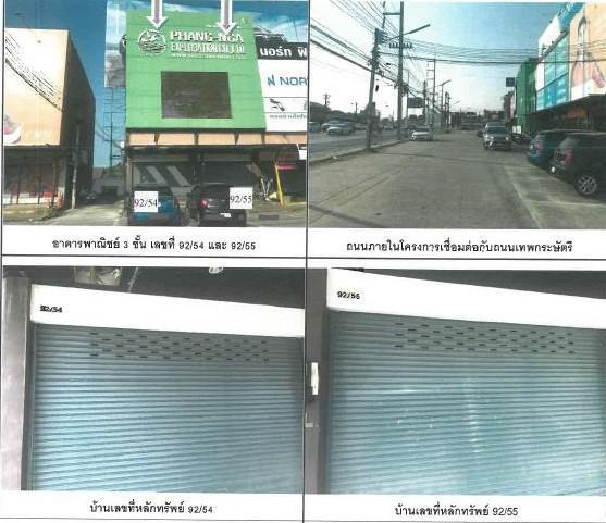 อาคารพาณิชย์หลุดจำนอง ธ.ธนาคารกรุงไทย ภูเก็ต เมืองภูเก็ต เกาะแก้ว