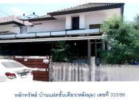 บ้านแฝดหลุดจำนอง ธ.ธนาคารกรุงไทย สมุทรปราการ อำเภอบางพลี ตำบลบางพลีใหญ่