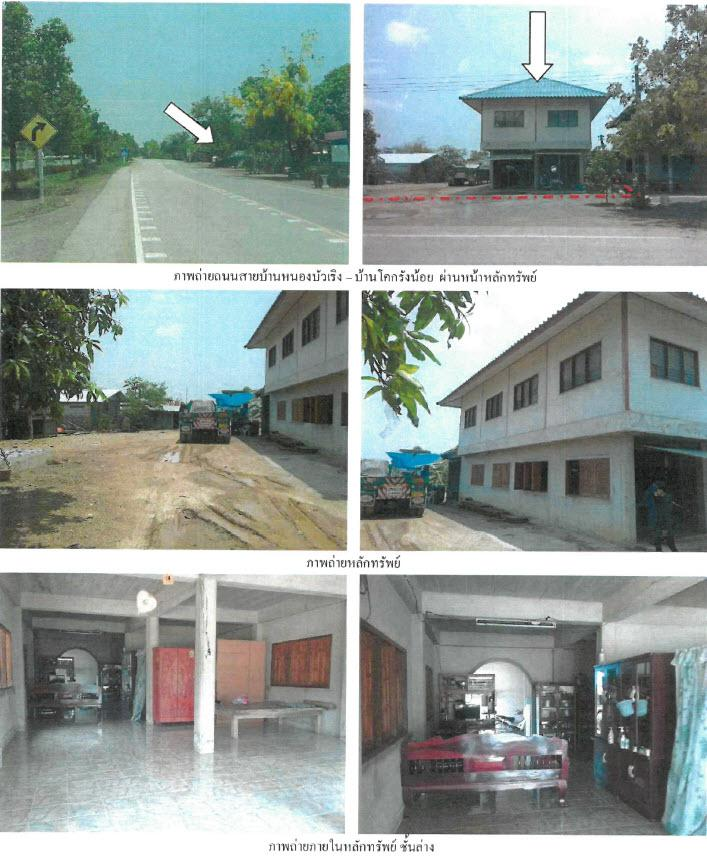 ที่ดินพร้อมสิ่งปลูกสร้างหลุดจำนอง ธ.ธนาคารกรุงไทย เพชรบูรณ์ ศรีเทพ ศรีเทพ