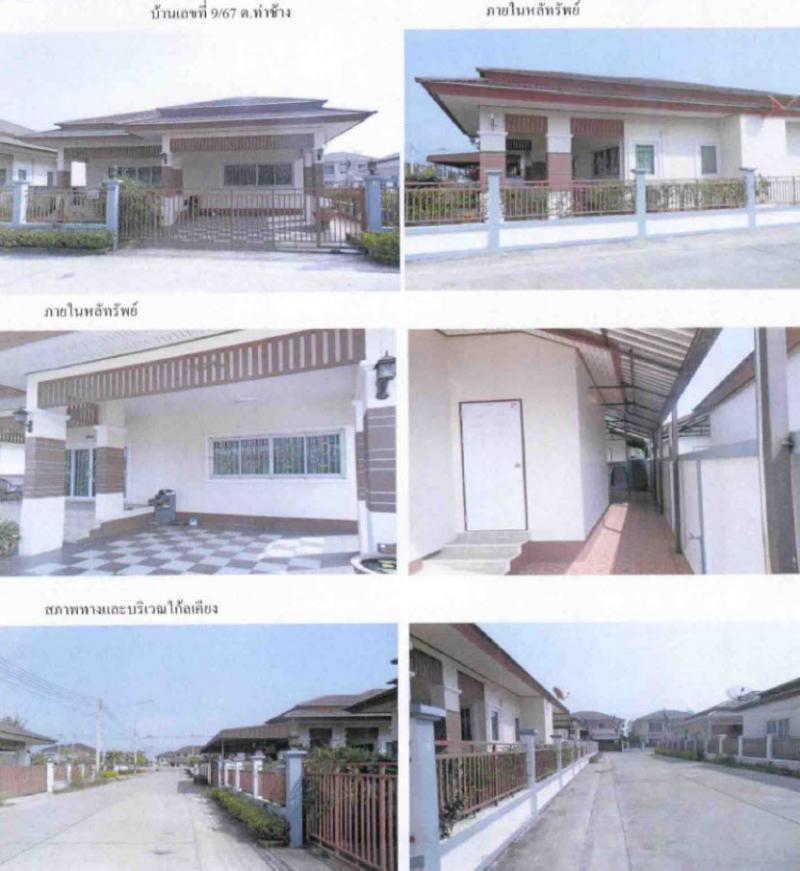 บ้านเดี่ยวหลุดจำนอง ธ.ธนาคารกรุงไทย จันทบุรี เมืองจันทบุรี ท่าช้าง
