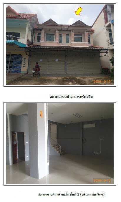 อาคารพาณิชย์หลุดจำนอง ธ.ธนาคารกรุงไทย กระบี่ คลองท่อม คลองพน