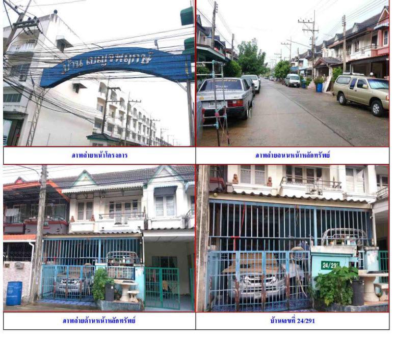 ทาวน์เฮ้าส์หลุดจำนอง ธ.ธนาคารกรุงไทย ปทุมธานี อำเภอคลองหลวง ตำบลคลองห้า