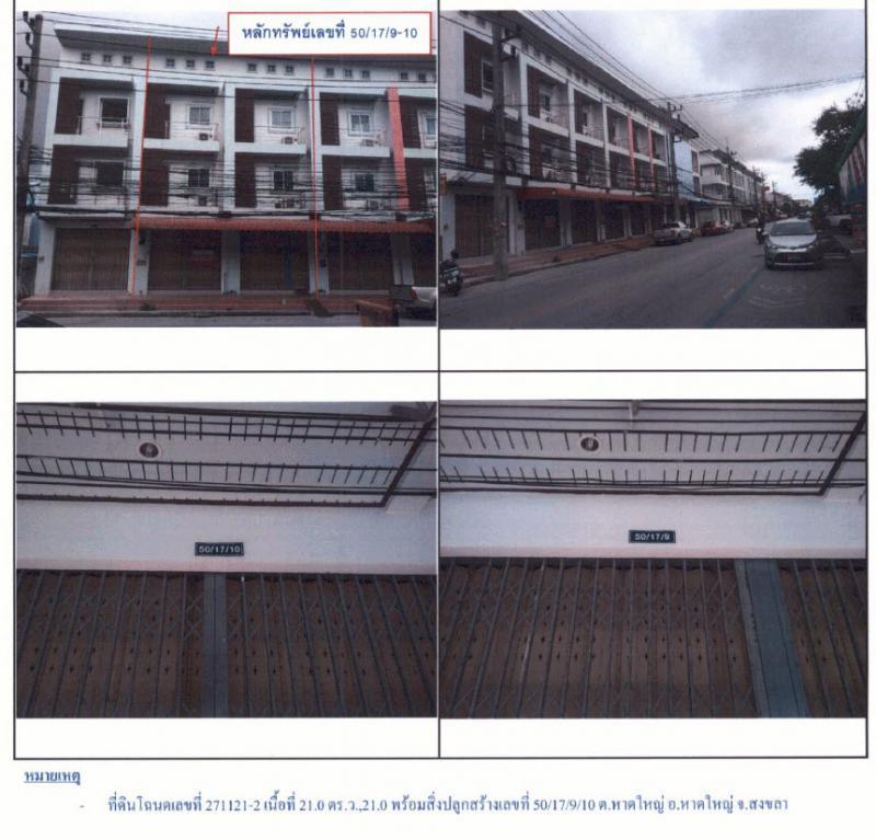 อาคารพาณิชย์หลุดจำนอง ธ.ธนาคารกรุงไทย สงขลา หาดใหญ่ หาดใหญ่