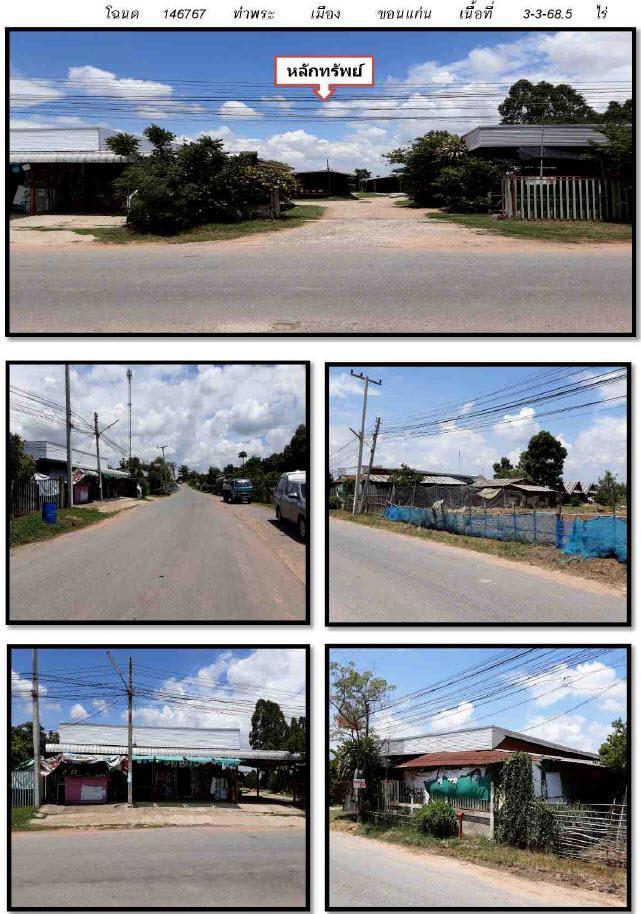 ที่ดินพร้อมสิ่งปลูกสร้างหลุดจำนอง ธ.ธนาคารกรุงไทย ขอนแก่น อำเภอเมืองขอนแก่น ตำบลท่าพระ