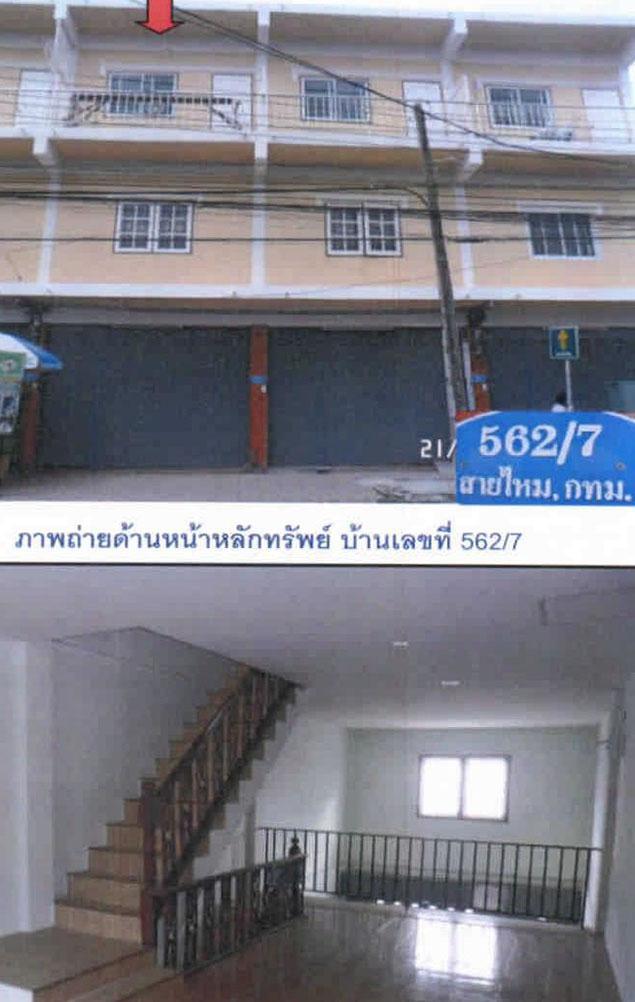 อาคารพาณิชย์หลุดจำนอง ธ.ธนาคารกรุงไทย กรุงเทพมหานคร สายไหม สายไหม