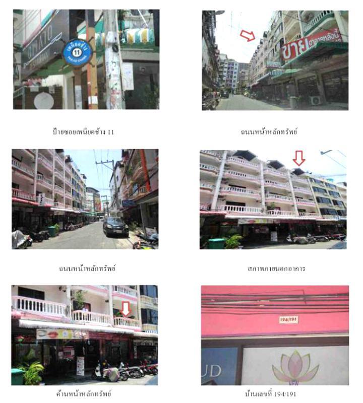 อาคารพาณิชย์หลุดจำนอง ธ.ธนาคารกรุงไทย ชลบุรี อำเภอบางละมุง ตำบลหนองปรือ