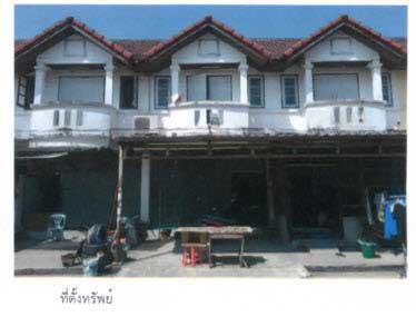 อาคารพาณิชย์หลุดจำนอง ธ.ธนาคารกรุงไทย ฉะเชิงเทรา อำเภอบ้านโพธิ์ ตำบลคลองประเวศ