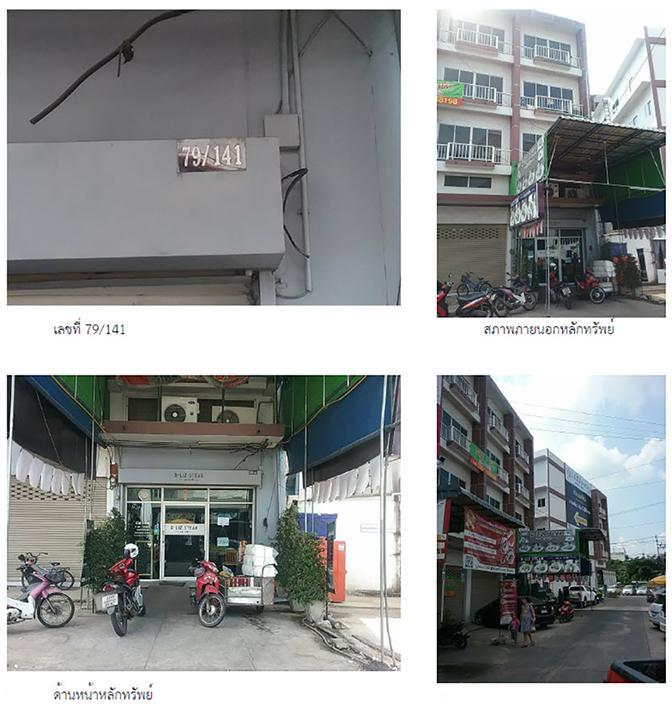 อาคารพาณิชย์หลุดจำนอง ธ.ธนาคารกรุงไทย กรุงเทพมหานคร เขตบางขุนเทียน แขวงแสมดำ