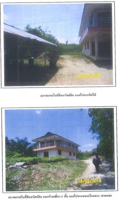 ที่ดินพร้อมสิ่งปลูกสร้างหลุดจำนอง ธ.ธนาคารกรุงไทย สุราษฎร์ธานี อำเภอเวียงสระ ตำบลทุ่งหลวง