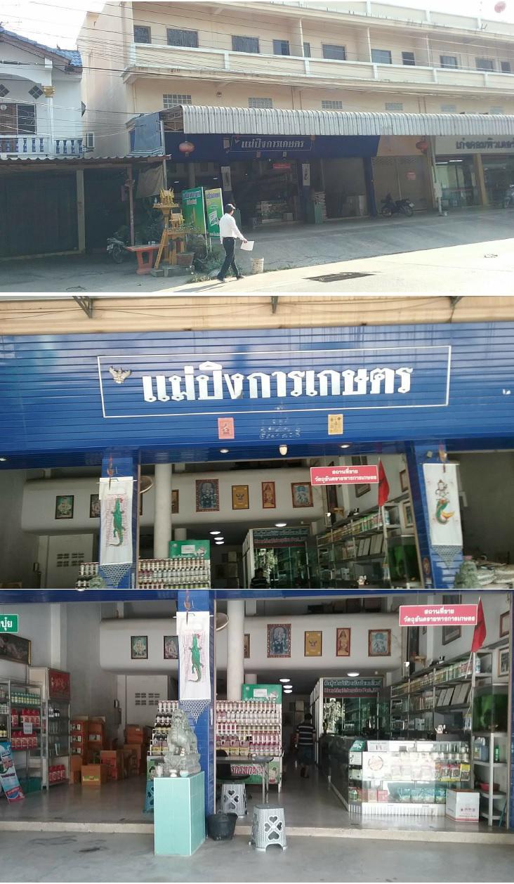 อาคารพาณิชย์หลุดจำนอง ธ.ธนาคารกรุงไทย กำแพงเพชร อำเภอคลองขลุง ตำบลท่ามะเขือ