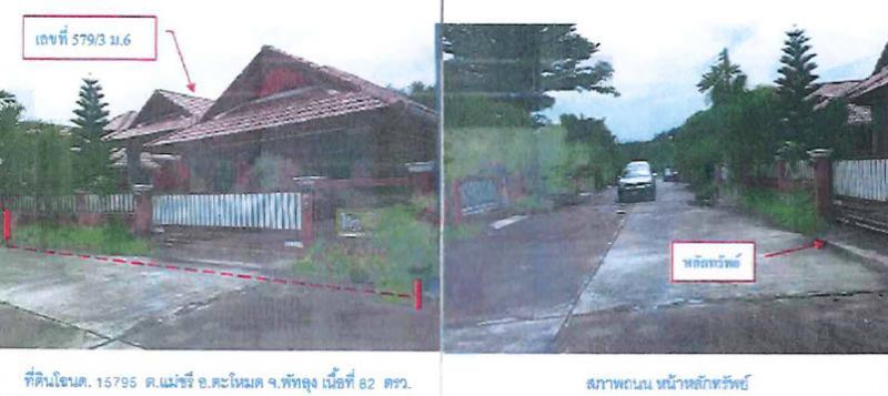 บ้านเดี่ยวหลุดจำนอง ธ.ธนาคารกรุงไทย พัทลุง อำเภอตะโหมด ตำบลแม่ขรี