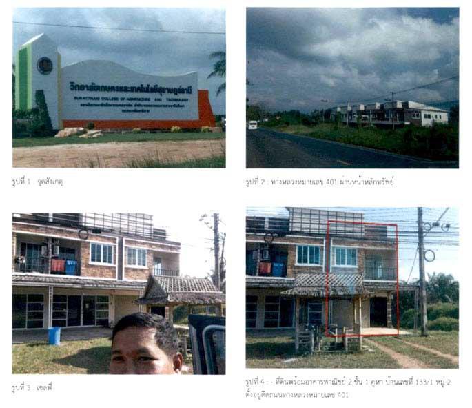 อาคารพาณิชย์หลุดจำนอง ธ.ธนาคารกรุงไทย สุราษฎร์ธานี อำเภอพนม ตำบลพังกาญจน์