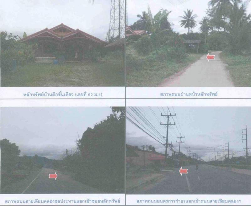 ที่ดินพร้อมสิ่งปลูกสร้างหลุดจำนอง ธ.ธนาคารกรุงไทย สตูล อำเภอเมืองสตูล ตำบลบ้านควน