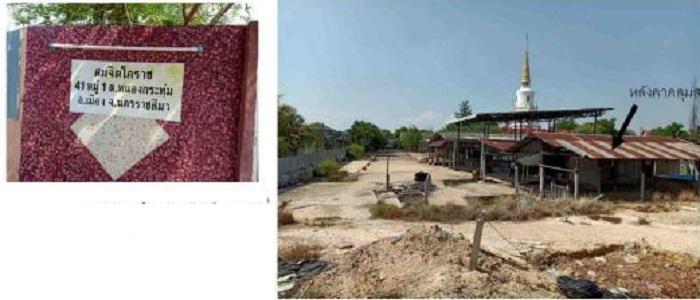 ที่ดินพร้อมสิ่งปลูกสร้างหลุดจำนอง ธ.ธนาคารกรุงไทย นครราชสีมา อำเภอเมืองนครราชสีมา ตำบลหนองกระทุ่ม