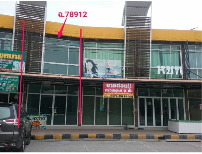 อาคารพาณิชย์หลุดจำนอง ธ.ธนาคารกรุงไทย นครราชสีมา ปักธงชัย ธงชัยเหนือ