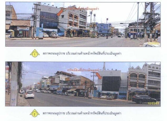 อาคารพาณิชย์หลุดจำนอง ธ.ธนาคารกรุงไทย อุบลราชธานี อำเภอเมืองอุบลราชธานี ตำบลปทุม