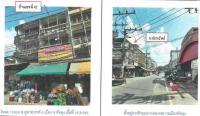 อาคารพาณิชย์หลุดจำนอง ธ.ธนาคารกรุงไทย พัทลุง เมืองพัทลุง คูหาสวรรค์