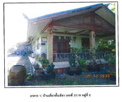 ที่ดินพร้อมสิ่งปลูกสร้างหลุดจำนอง ธ.ธนาคารกรุงไทย สุราษฎร์ธานี เวียงสระ เขานิพันธ์
