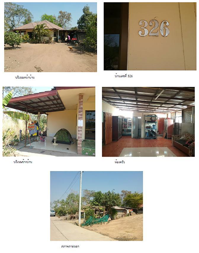 ที่ดินพร้อมสิ่งปลูกสร้างหลุดจำนอง ธ.ธนาคารกรุงไทย ขอนแก่น สีชมพู วังเพิ่ม