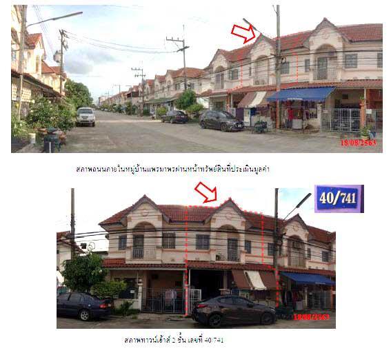 ทาวน์เฮ้าส์หลุดจำนอง ธ.ธนาคารกรุงไทย ปทุมธานี ธัญบุรี บึงน้ำรักษ์