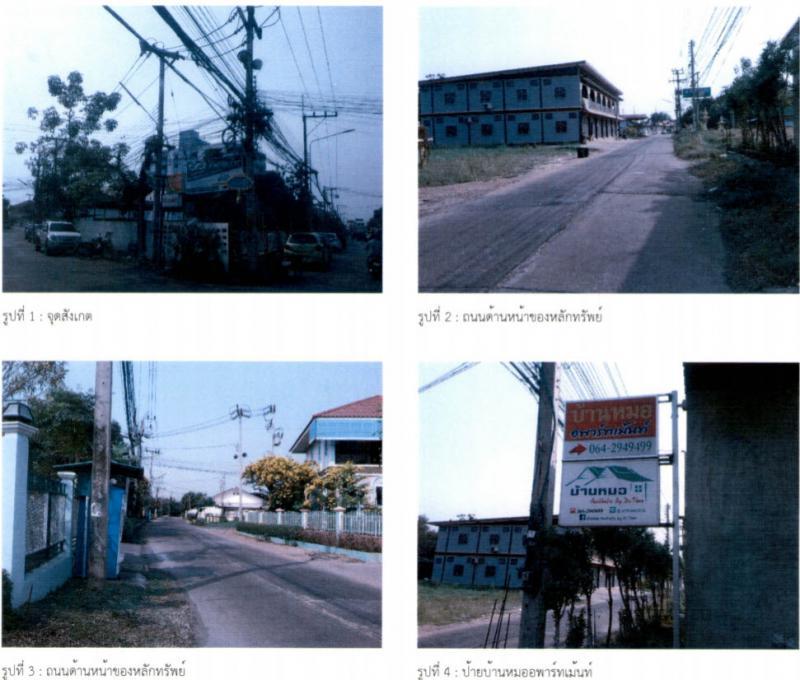 หอพัก/อพาร์ทเมนท์หลุดจำนอง ธ.ธนาคารกรุงไทย กำแพงเพชร อำเภอเมืองกำแพงเพชร ตำบลในเมือง