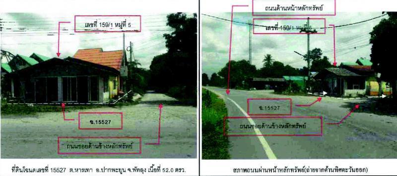 บ้านเดี่ยวหลุดจำนอง ธ.ธนาคารกรุงไทย พัทลุง ปากพะยูน หารเทา