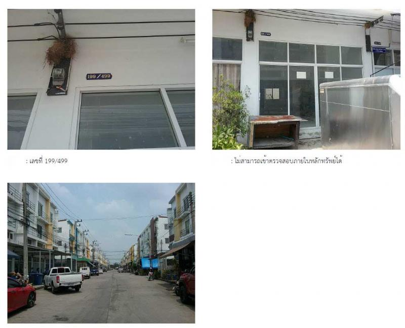 อาคารพาณิชย์หลุดจำนอง ธ.ธนาคารกรุงไทย ปทุมธานี ธัญบุรี รังสิต