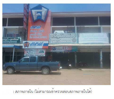 อาคารพาณิชย์หลุดจำนอง ธ.ธนาคารกรุงไทย สุราษฎร์ธานี ชัยบุรี ชัยบุรี