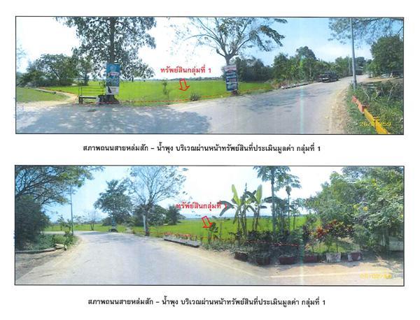 ที่ดินเปล่าหลุดจำนอง ธ.ธนาคารกรุงไทย เพชรบูรณ์ หล่มสัก วัดป่า