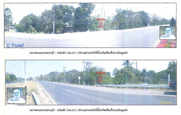 ที่ดินเปล่าหลุดจำนอง ธ.ธนาคารกรุงไทย เพชรบูรณ์ อำเภอเมืองเพชรบูรณ์ ตำบลนายม