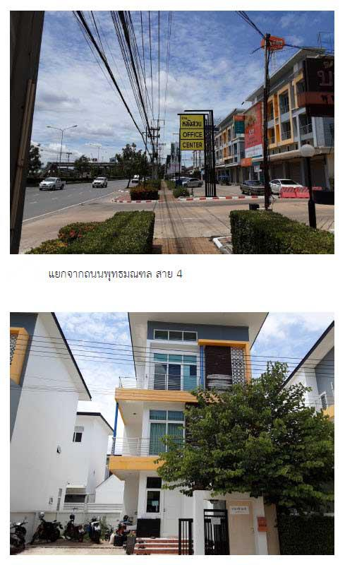 บ้านแฝดหลุดจำนอง ธ.ธนาคารกรุงไทย นครปฐม สามพราน กระทุ่มล้ม