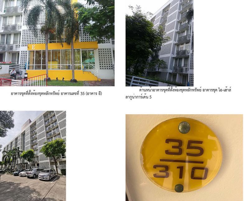 คอนโดมิเนียม/อาคารชุดหลุดจำนอง ธ.ธนาคารกรุงไทย กรุงเทพมหานคร ห้วยขวาง บางกะปิ