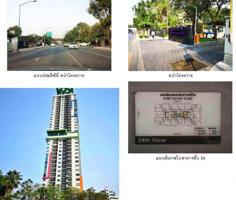คอนโดมิเนียม/อาคารชุดหลุดจำนอง ธ.ธนาคารกรุงไทย กรุงเทพมหานคร พญาไท สามเสนใน