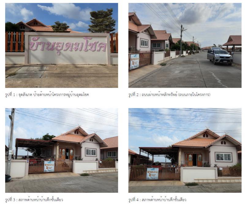 บ้านเดี่ยวหลุดจำนอง ธ.ธนาคารกรุงไทย พิษณุโลก เมืองพิษณุโลก หัวรอ