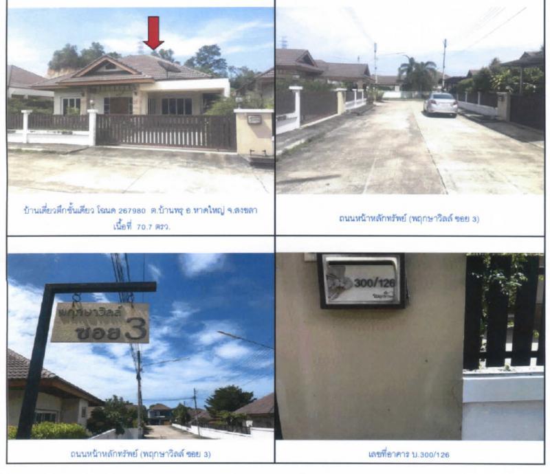 บ้านเดี่ยวหลุดจำนอง ธ.ธนาคารกรุงไทย สงขลา หาดใหญ่ บ้านพรุ
