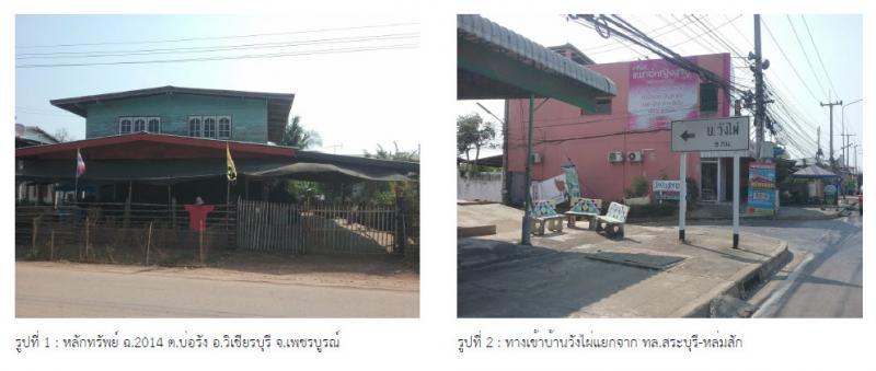 ที่ดินพร้อมสิ่งปลูกสร้างหลุดจำนอง ธ.ธนาคารกรุงไทย เพชรบูรณ์ วิเชียรบุรี บ่อรัง