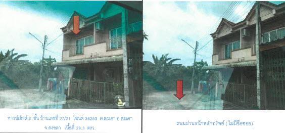 ทาวน์เฮ้าส์หลุดจำนอง ธ.ธนาคารกรุงไทย สงขลา สะเดา สะเดา