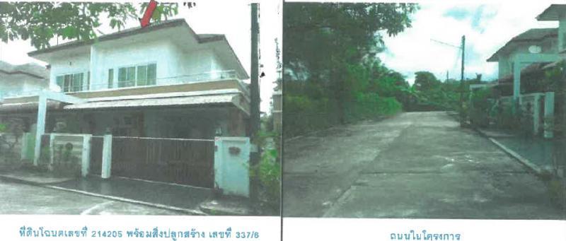 บ้านแฝดหลุดจำนอง ธ.ธนาคารกรุงไทย สงขลา หาดใหญ่ ควนลัง