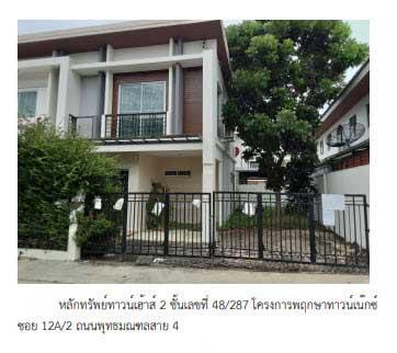 ทาวน์เฮ้าส์หลุดจำนอง ธ.ธนาคารกรุงไทย นครปฐม สามพราน กระทุ่มล้ม